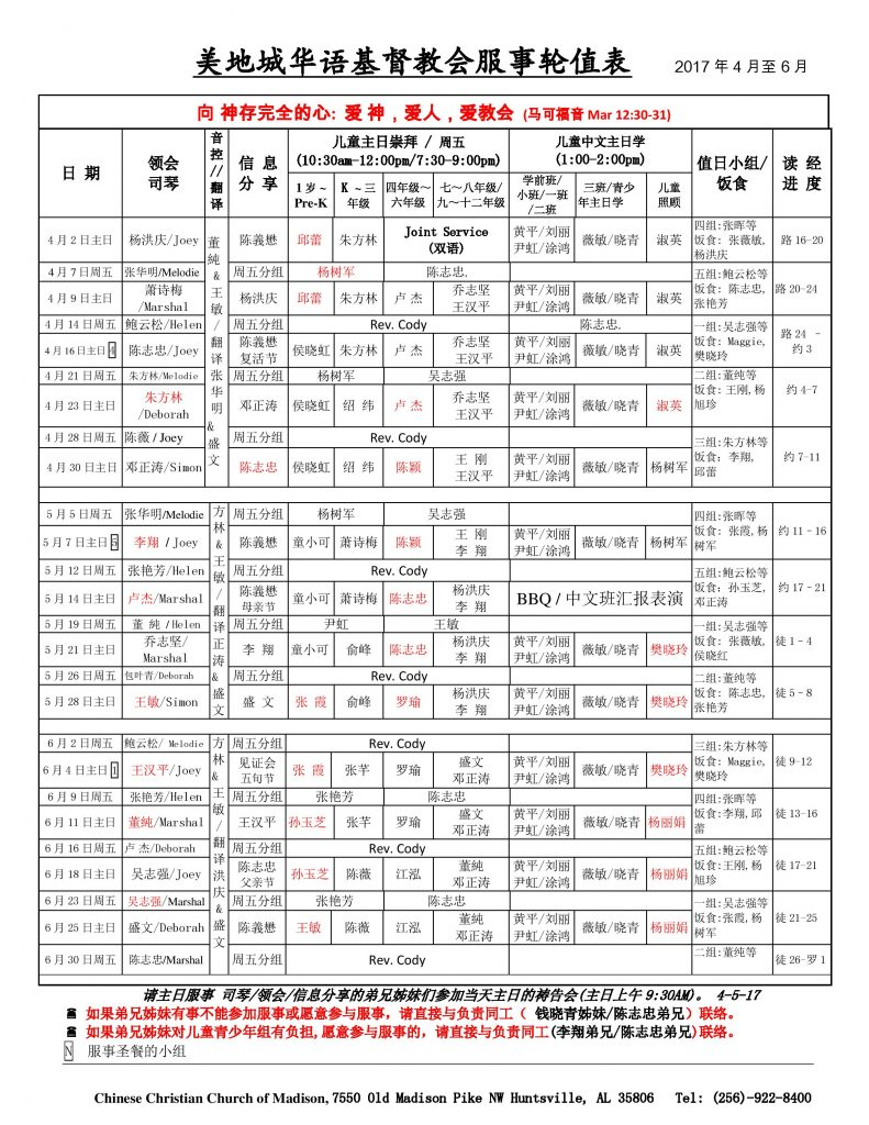 CCCM-April-June-2017-Schedule - Final - 4-5-17 Update-page-001