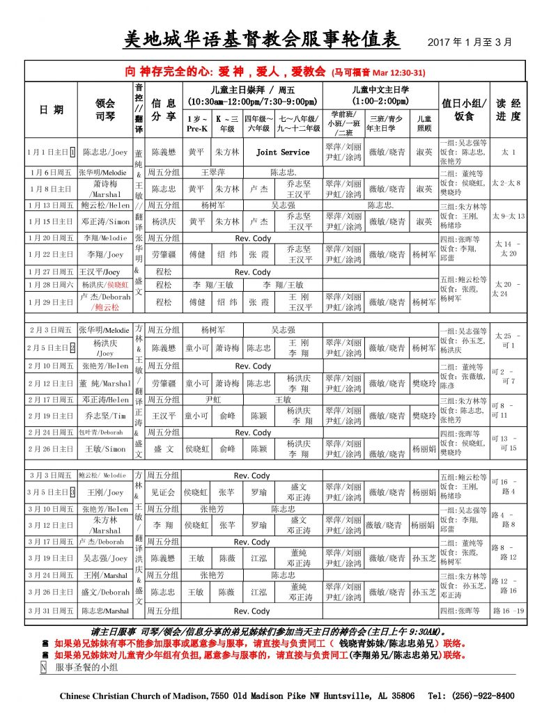 CCCM-Jan-Mar-2017-Schedule Final - Update 1-22-17-page-001