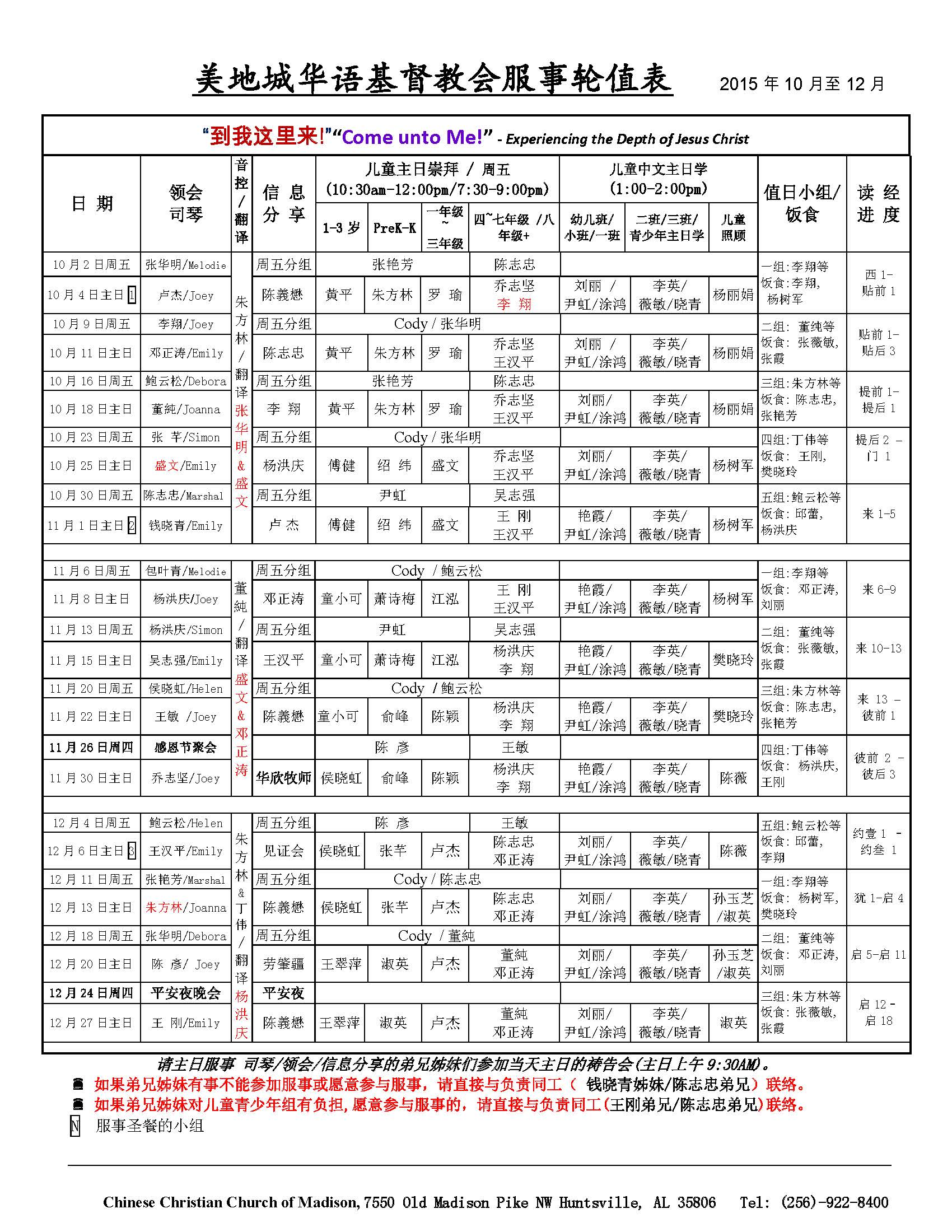 CCCM-Oct-Dec-2015-Schedule-V51.jpg