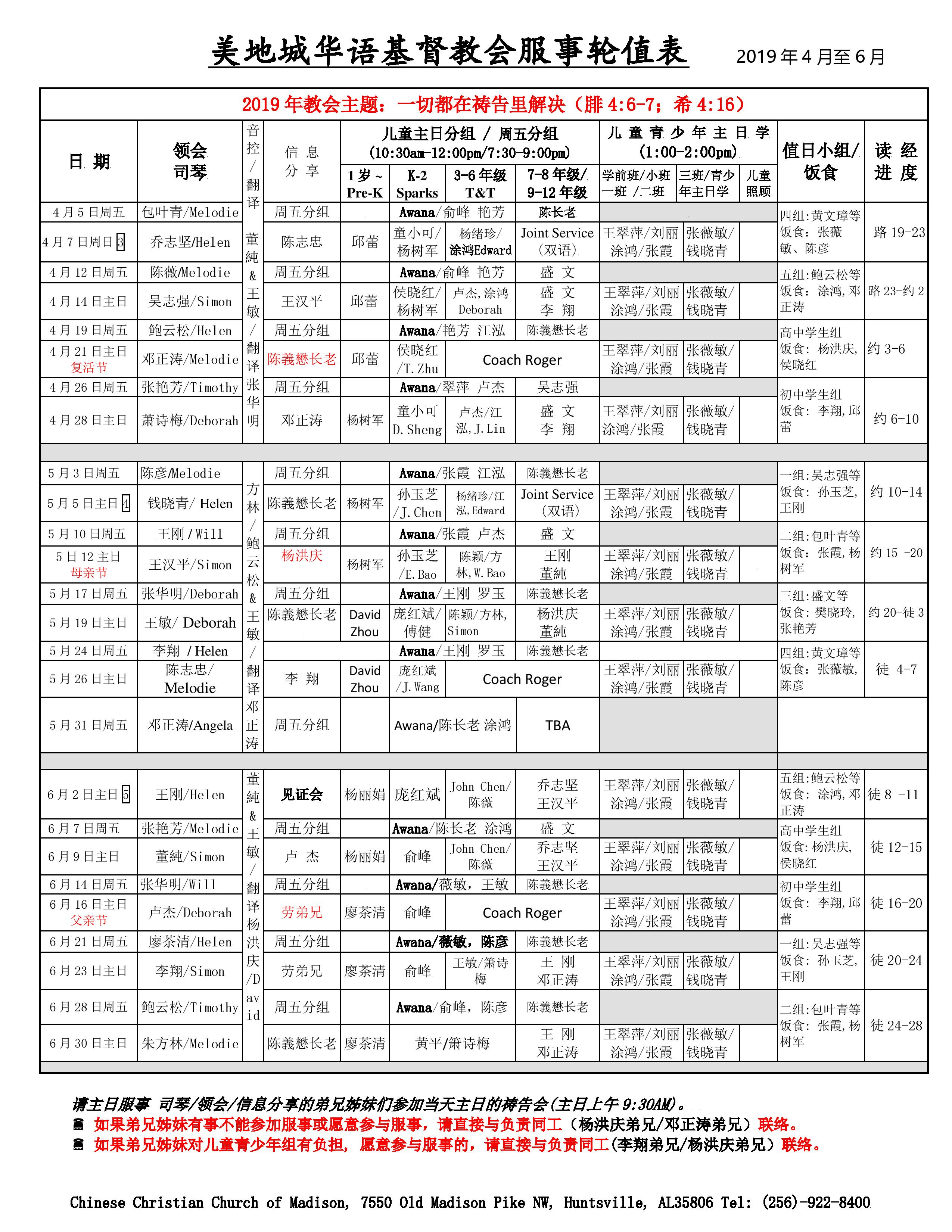 CCCM-Apr-Jun-2019-Schedule